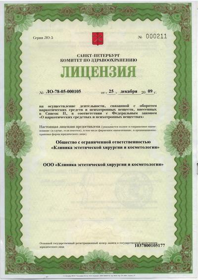 Лицензия на использование сильнодействующих учётных препаратов для общего обезболивания
