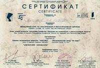 Сертификаты пластического хирурга Белоногова Л. И.