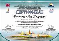 Сертификаты пластического хирурга Белоногова Л. И..Реконструктивная, пластическая и эстетическая хирургия молочной железы